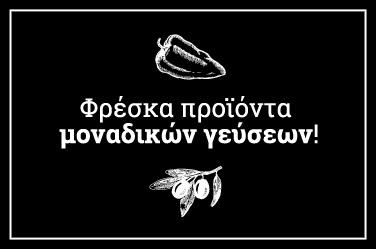 FRESCADO_BAN_FRESKA_PROIONTA_BLACK